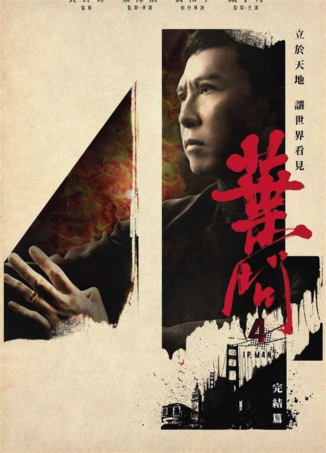 Ip Man 4: The Finale wiki, synopsis, reviews, watch and